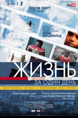 Жизнь за один день / Life in a Day (2011)