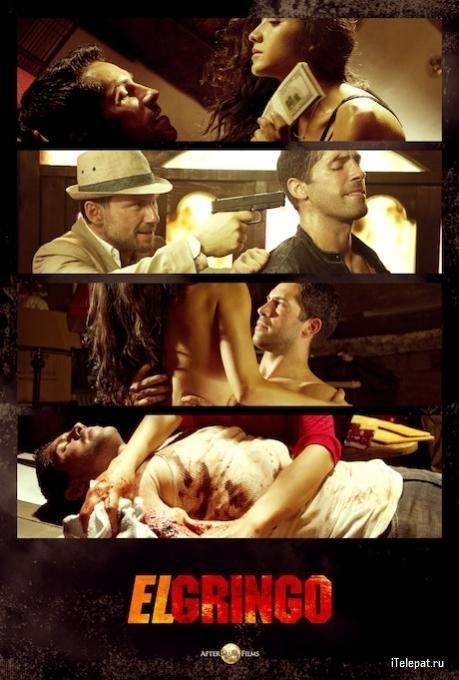 Гринго / El Gringo (2012)