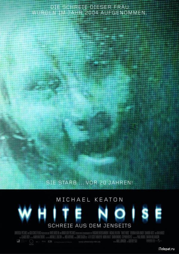 Белый шум / White Noise (2005)