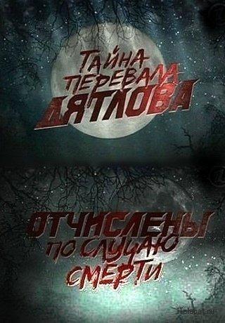 Перевал Дятлова. Отчислены по случаю смерти (2013)