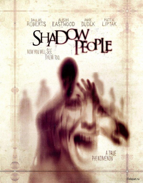 Дверь / Люди-тени / The Door / Shadow people (2013)